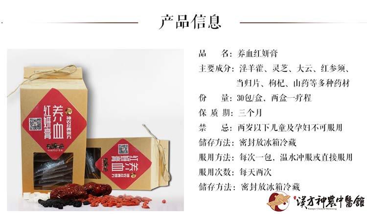 神农定制膏方系列养血红颜膏的主要成分、份量、禁忌、服用方法等。