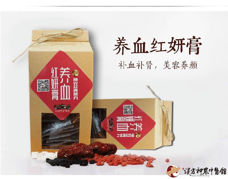 养血红颜膏-神农定制膏方系列-神农中医馆