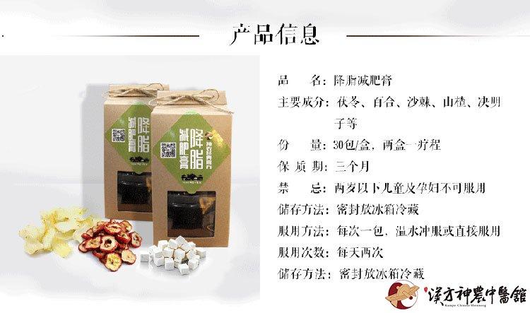 神农定制膏方系列降脂减肥膏的主要成分、份量、禁忌、服用方法等。