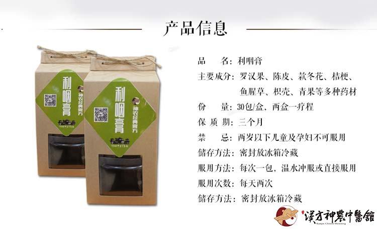 神农定制膏方系列利咽膏的主要成分、份量、禁忌、服用方法等。