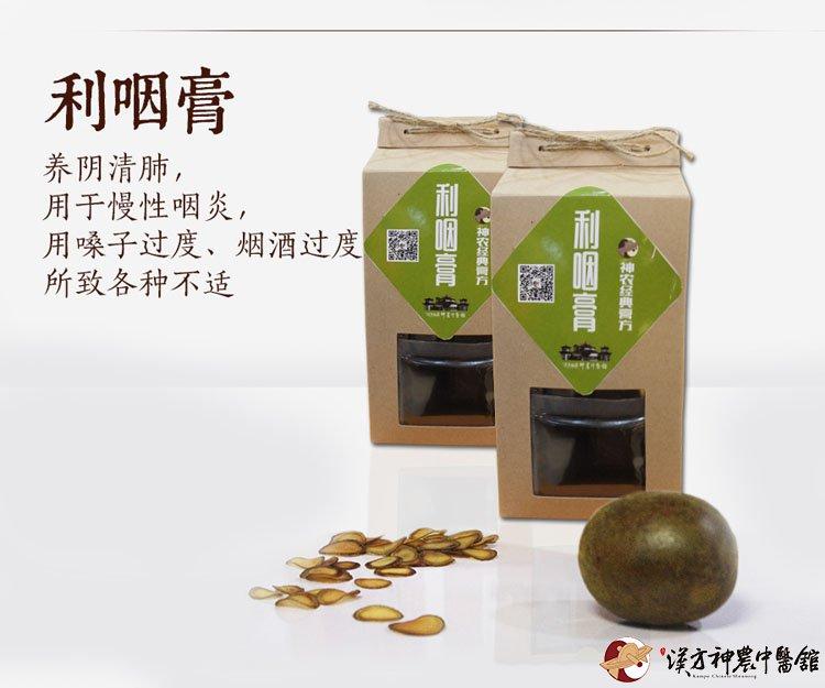 利咽膏-神农定制膏方系列-神农中医馆