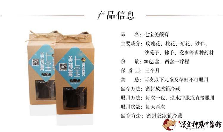 神农定制膏方系列七宝美颜膏的主要成分、份量、禁忌、服用方法等。