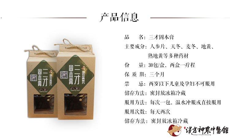 神农定制膏方系列三才固本膏的主要成分、份量、禁忌、服用方法等。