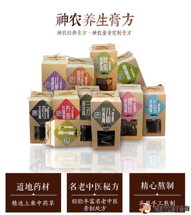 神农中医馆定制膏方系列产品图