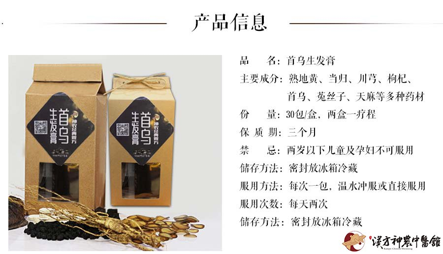 神农定制膏方系列首乌生发膏的主要成分、份量、禁忌、服用方法等。