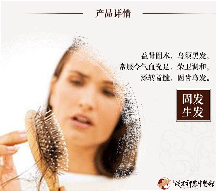 神农定制膏方系列首乌生发膏固发生发,益肾固本,乌须黑发,常服令气血充足,荣卫调和,添转益髓,固齿乌发。