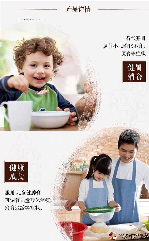 神农定制膏方系列儿童健脾膏行气开胃,调节小儿消化不良,厌食等症状,服用儿童健脾膏可调节儿童形体消瘦,发育迟缓等症状。